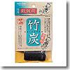 竹炭(炊飯用)