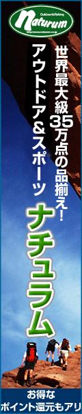ナチュラム秋の釣り 祭り! エギング編 - アウトドア&フィッシング ナチュラム