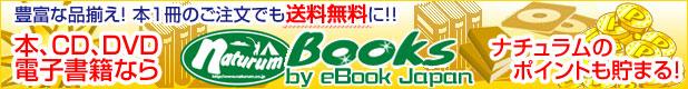 ナチュラムBooks