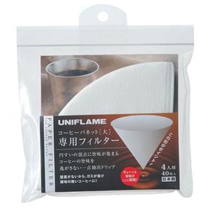 ユニフレーム(UNIFLAME) コーヒーバネット専用フィルター4人用 664049 パーコレーター&バネット