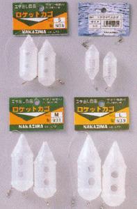 ナカジマ ロケットカゴ 211