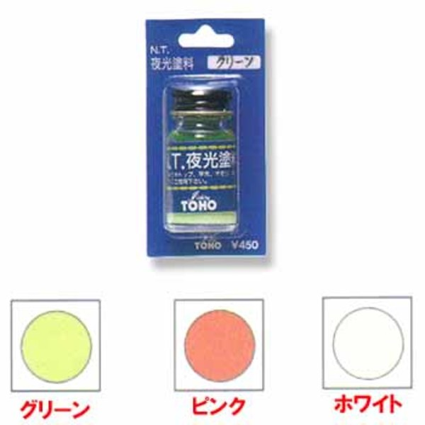 東邦産業 N.T.夜光塗料ブリスターパック 塗料(ビン・缶)