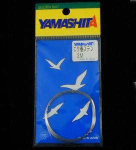 ヤマシタ(YAMASHITA) エサ巻ステン 2M EMS2