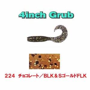 ゲーリーヤマモト(Gary YAMAMOTO) シングルテールグラブ 4インチ 224 チョコレート/BLK&SゴールドFLK J40-10-224