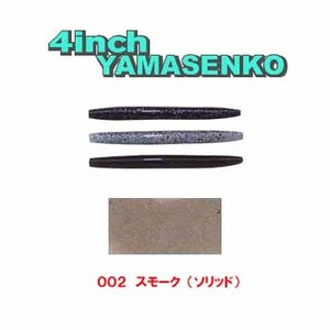 ゲーリーヤマモト(Gary YAMAMOTO) ヤマセンコー J9S-10-002