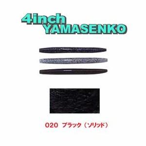 ゲーリーヤマモト(Gary YAMAMOTO) ヤマセンコー 4インチ 020 ブラック(ソリッド)