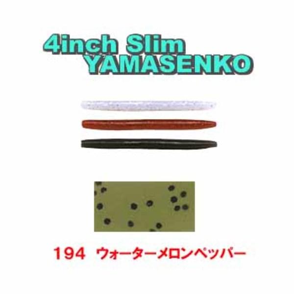 ゲーリーヤマモト(Gary YAMAMOTO) スリムヤマセンコー J9J-10-194J ストレートワーム