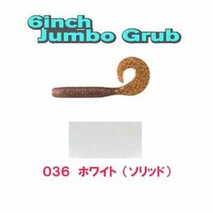 ゲーリーヤマモト(Gary YAMAMOTO) ジャンボグラブ 6インチ 036 ホワイト(ソリッド)