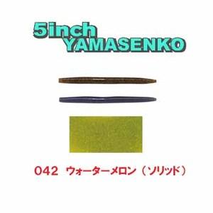 ゲーリーヤマモト(Gary YAMAMOTO) ヤマセンコー 5インチ 042 ウォーターメロン(ソリッド)