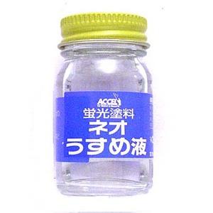 ACCEL(アクセル) 蛍光塗料ネオうすめ液 うすめ液
