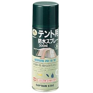 キャプテンスタッグ(CAPTAIN STAG) テント用 防水スプレー 300ml M-9573 パーツ&メンテナンス用品