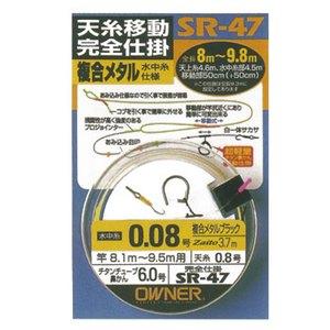 オーナー針 天糸移動完全仕掛(複合メタル)SR-47 0.08号 33314