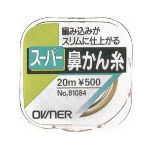オーナー針 スーパー鼻かん結び糸 茶 81084