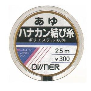 オーナー針 鮎 ハナカン結び糸 黄 81012