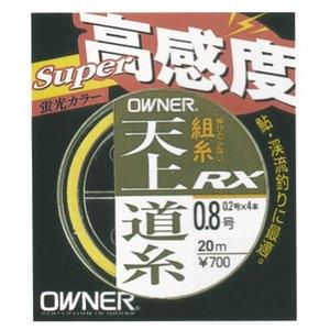オーナー針 天上道糸 RX 0.8号 81059