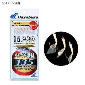 ハヤブサ(Hayabusa) 小アジ専科 135白スキン 4号-0.8 HS135