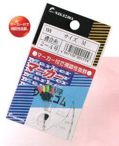 ナカジマ マーカー誘導ウキ止めゴム L No.156