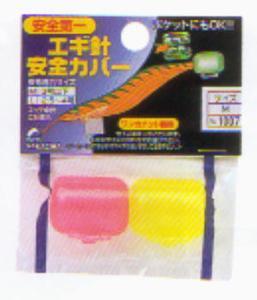 ナカジマ エギ針安全カバー M 1007