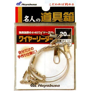 ハヤブサ(Hayabusa) 名人の道具箱 ワイヤーリーダー 20号 P110