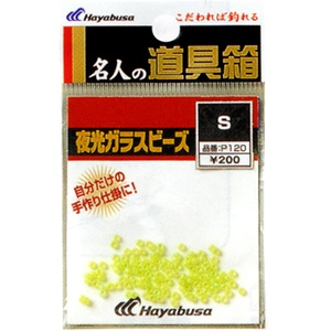 ハヤブサ(Hayabusa) 名人の道具箱 ガラスビーズ L 夜光 P120