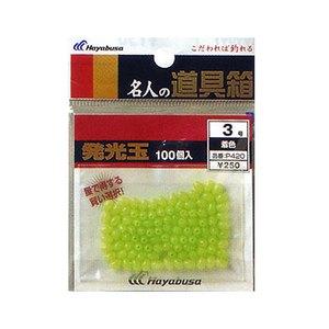 ハヤブサ(Hayabusa) 発光玉 ハード100入 P420 ウキ止め、シモリ、クッション