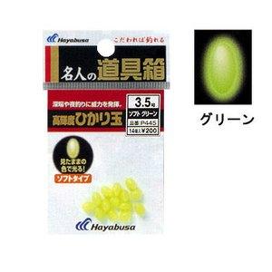 ハヤブサ(Hayabusa) 名人の道具箱 ひかり玉ソフト 2号 グリーン P445