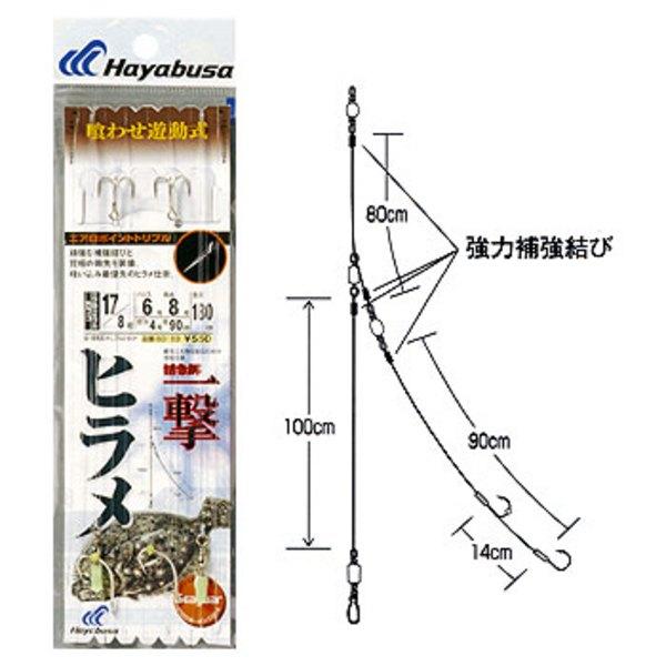 ハヤブサ(Hayabusa) SGヒラメ 喰わせ遊動 トリプルフック 2セット入 SD153 仕掛け