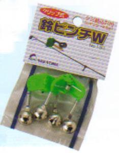 ナカジマ 鈴ピンチ W No130 No.130