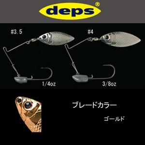 デプス(Deps) B CUSTOM ジグスピナーセット ウィロー 1/4oz #3.5/ゴールド