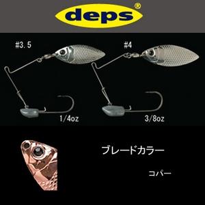 デプス(Deps) B CUSTOM ジグスピナーセット ウィロー 1/4oz #3.5/コパー