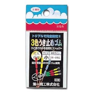 第一精工 3色うき止めゴム 31031