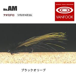 ヴァンフック(VANFOOK) アオミドロ #8 ブラックオリーブ AM-804
