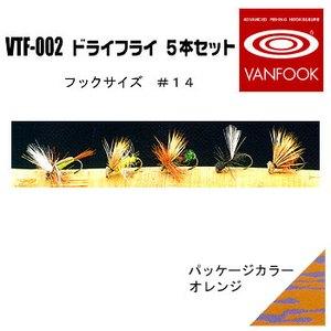 ヴァンフック(VANFOOK) ドライフライ 5本セット VTF-002 完成フライセット