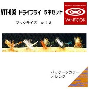 ヴァンフック(VANFOOK) ドライフライ 5本セット VTF-003