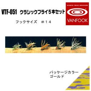ヴァンフック(VANFOOK) クラシックフライ 5本セット VTF-051 完成フライセット