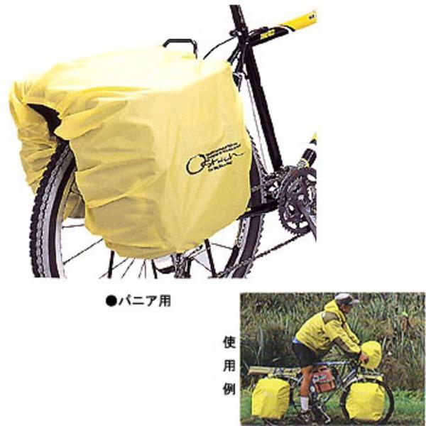 オーストリッチ(OSTRICH) パニア用 レインカバー サイド&パニアバッグ