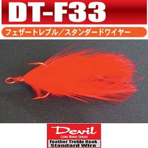 ヴァンフック(VANFOOK) デビルフェザートレブルフック DT-F33R&R トリプルフック