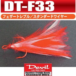 ヴァンフック(VANFOOK) デビルフェザートレブルフック DT-F33R&B トリプルフック