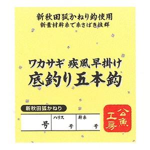 モーリス(MORRIS) わかさぎ仕掛け疾風早掛け「秋田狐」 底釣5本鈎 1.5号