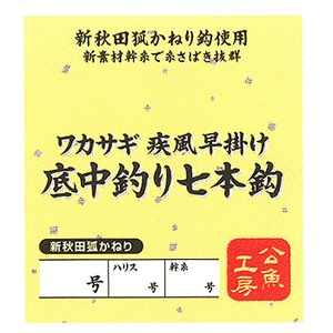 モーリス(MORRIS) わかさぎ仕掛け疾風早掛け「秋田狐」 底釣7本鈎 1.5号