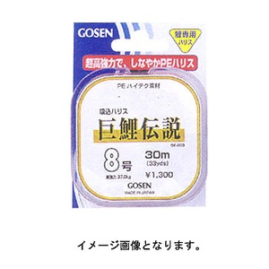 ゴーセン(GOSEN) 巨鯉伝説 8号 茶 GK-603C