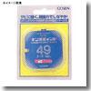 キングポイント49(ハリス用) 48/49号