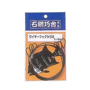 ゴーセン(GOSEN) ワイヤーフックトリオ IN-106 イシダイ&クエ用品