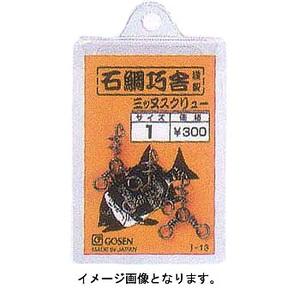 ゴーセン(GOSEN) 三ツ又スクリュー IN-13 イシダイ&クエ用品