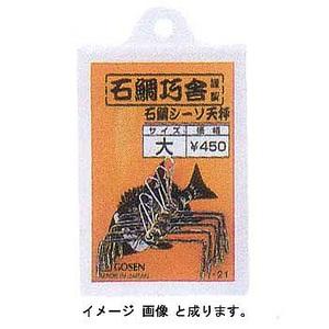 ゴーセン(GOSEN) 石鯛シーソー天秤 IN-21LR イシダイ&クエ用品