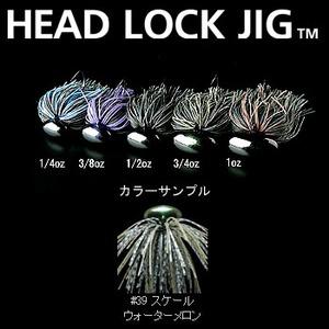 デプス(Deps) HEAD LOCK JIG(ヘッドロックジグ) 1/4oz #39 スケールウォーターメロン