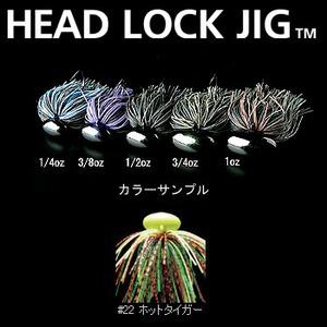 デプス(Deps) HEAD LOCK JIG(ヘッドロックジグ) 3/8oz #22 ホットタイガー