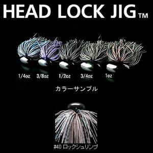 デプス(Deps) HEAD LOCK JIG(ヘッドロックジグ) 1oz #40 ロックシュリンプ