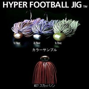 アウトドア&フィッシング ナチュラムデプス(Deps) HYPER FOOTBALL JIG(ハイパーフットボールジグ) 3/8oz #27 スカッパノン