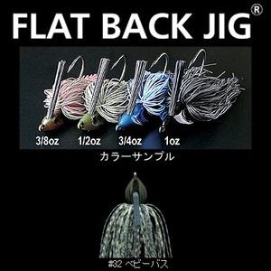 デプス(Deps) FLAT BACK JIG(フラットバックジグ) 1/2oz #32 ベビーバス